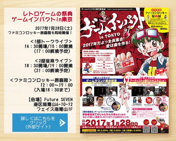 ゲームインパクトin東京1月28(土)開催!そして、ファミコンロッキー原画展同時開催!