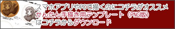 スマホアプリやPCで描くのに最適なPNG版がコチラからダウンロード